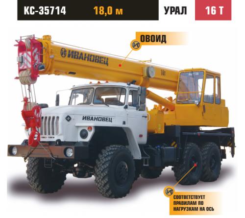 УРАЛ-5557 (6х6) КС-35714
