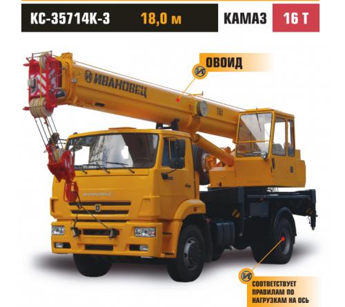 КАМАЗ-53605 (4х2) КС-35714К-3