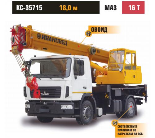 МАЗ-5340 (4х2) КС-35715