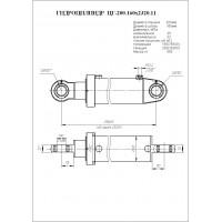 Гидроцилиндр подъёма стрелы ЦГ-200.160х2320.11-01 (КС-5476.340.04.000)